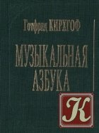 Книга Музыкальная азбука