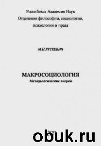Книга Макросоциология: Методологические очерки