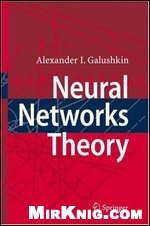 Книга Neural Networks Theory
