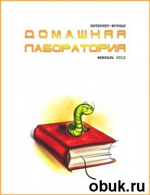 Журнал Домашняя лаборатория №2 (февраль 2012)