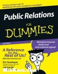 Книга Public Relations for Dummies