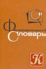 Книга Филателистический cловарь