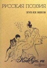 Книга Русская поэзия XVII-XX веков (1CD)