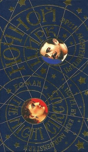 Книга Ночной цирк