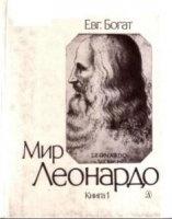 Книга Богат Е.М. Мир Леонардо: Философский очерк в 2 кн. (Кн. 1)