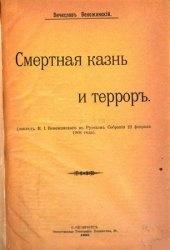 Книга Смертная казнь и террор