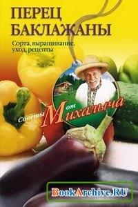 Книга Перец, баклажаны. Сорта, выращивание, уход, рецепты.