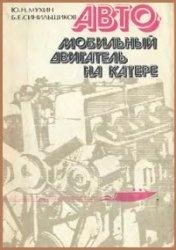 Книга Автомобильный двигатель на катере