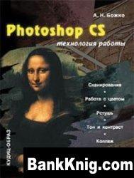 Книга Photoshop CS. Технология работы