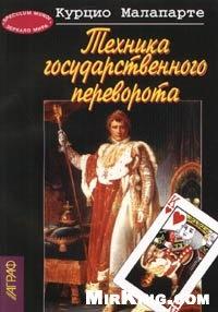 Книга Техника государственного переворота