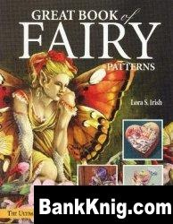 Книга Great Book of Fairy Patterns: The Ultimate Design Sourcebook for Artists and Craftspeople
