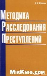 Книга Методика расследования преступлений