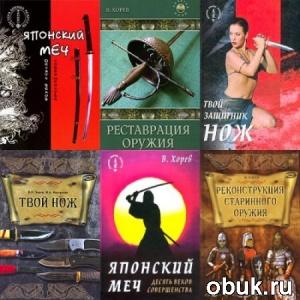 Книга Сборник книг Валерия Хорева