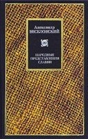 Книга Народные представления славян