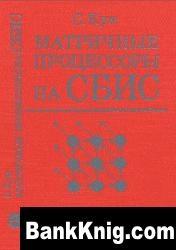 Книга Матричные процессоры на СБИС