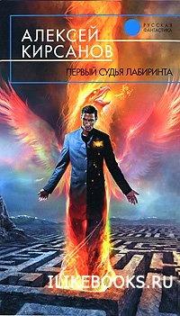 Книга Кирсанов Алексей - Первый судья Лабиринта