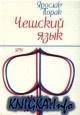Аудиокнига Чешский язык