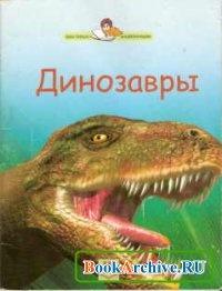 Книга Динозавры.