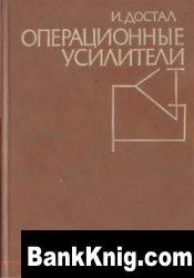 Книга Операционные усилители