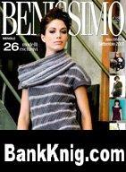 Журнал BENISSIMO №9, 2007