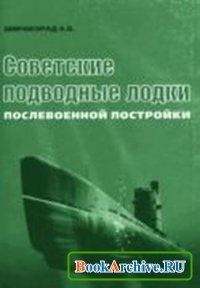 Книга Советские подводные лодки послевоенной постройки.