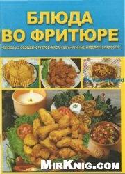 Книга Блюда во фритюре
