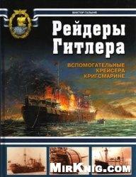 Книга Рейдеры Гитлера. Вспомогательные крейсера Кригсмарине
