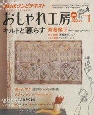Журнал Quilts Japan №538-2010