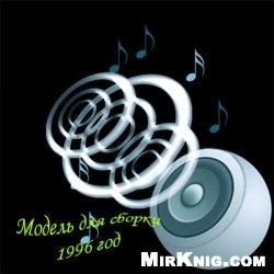 Аудиокнига Модель Для Сборки 1996 года