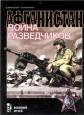 Книга Афганистан - война разведчиков