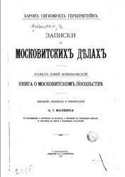 Книга Записки о Московитских делах