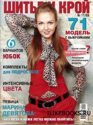 Журнал Шитье и крой №11 (ноябрь 2009)