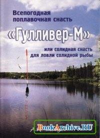 """Книга Всепогодная поплавочная снасть или солидная снасть """"Гулливер-М"""" для ловли солидной рыбы"""