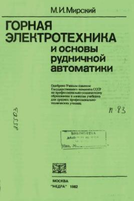 Книга Горная электротехника и основы рудничной автоматики