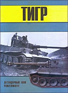 Книга Военно-техническая серия 39 - Тигр легендарный танк Panzerwaffe часть 1