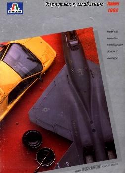 Журнал Каталог сборных моделей Italeri 1992