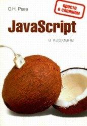 Книга JavaScript в кармане