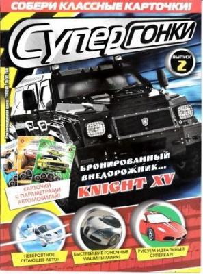 Супергонки №2 2011