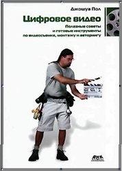Книга Цифровое видео. Полезные советы и готовые инструменты по видеосъемке, монтажу и авторингу