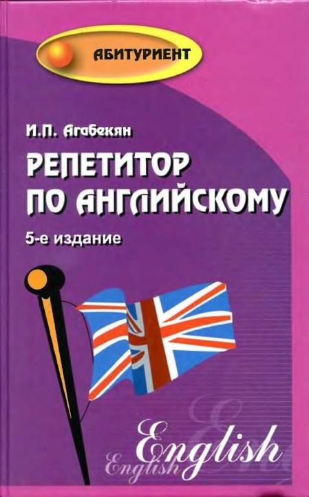 Книга Английский язык Репетитор по английскому Агабекян И.П.