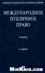 Книга Международное публичное право