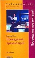 Книга Проведение презентаций