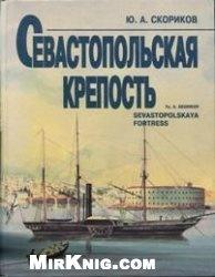 Книга Севастопольская крепость