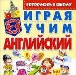 Книга Играя, учим английский язык