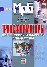Книга Трансформаторы для бытовой и офисной аппаратуры. Справочник