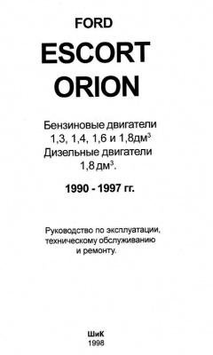 Книга Ford Escort, Orion 90-97