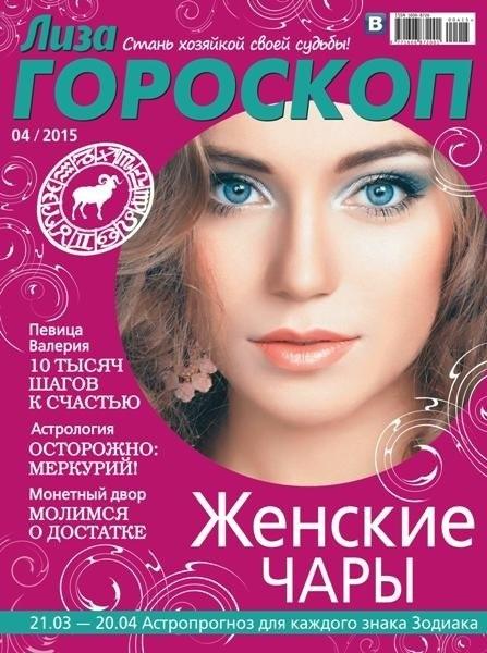 Книга Журнал: Лиза. Гороскоп №4 (апрель 2015)