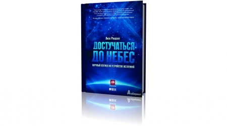 уточняйте, книга достучаться до небес информация
