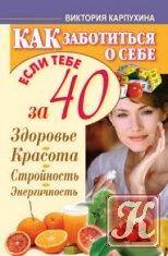 Книга Книга Как заботиться о себе, если тебе за 40. Здоровье, красота, стройность, энергичность