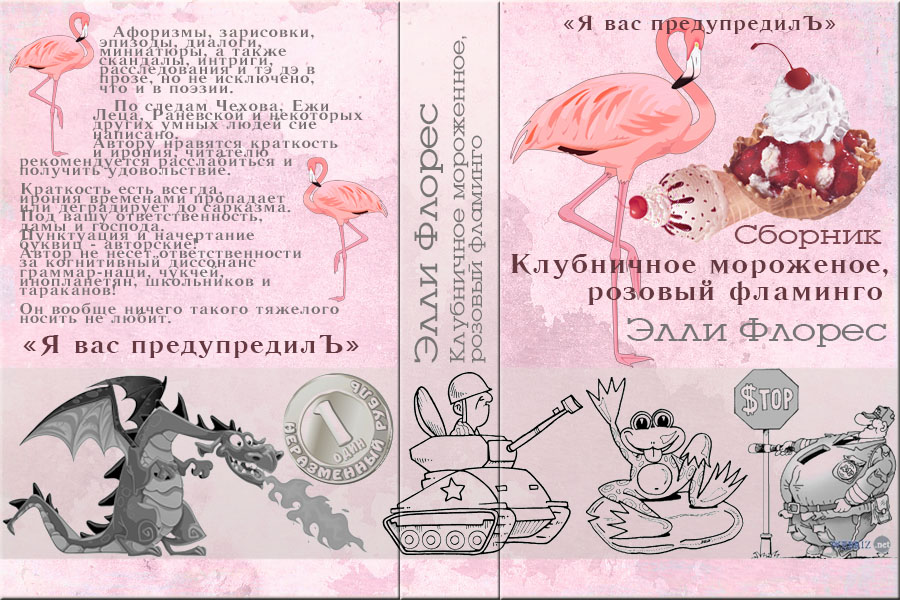 """обложка """"Клубничное мороженое, розовый фламинго"""" от neangel"""